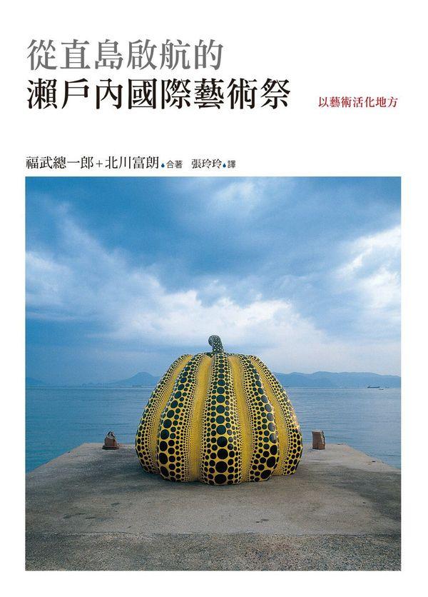 從直島啟航的瀨戶內國際藝術祭:以藝術活化地方