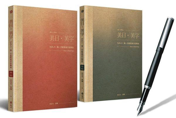 《美日‧美字》寫字+日誌雙書超值套組:365+1,每一天都是美好的開始(加贈日本白金PLATINUM銅質簡約鋼筆)