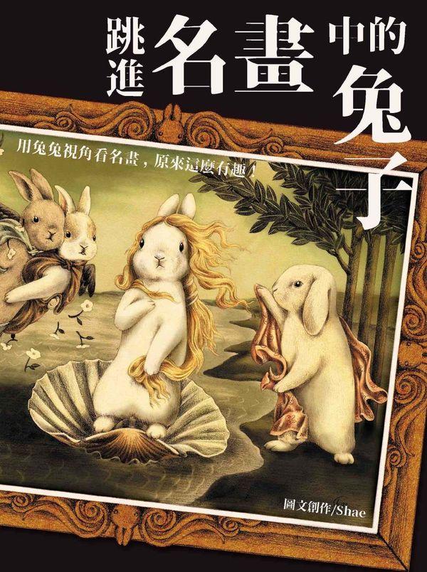 跳進名畫中的兔子:用兔兔視角看名畫,原來這麼有趣!