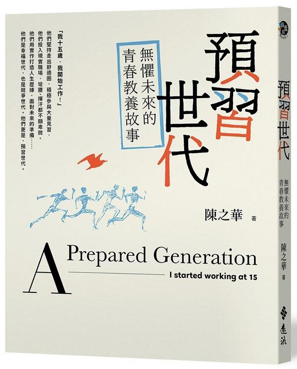預習世代:無懼未來的青春教養故事