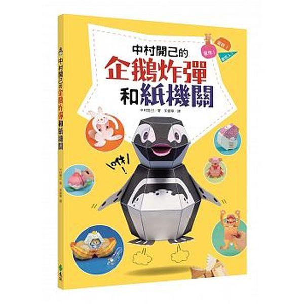 中村開己的企鵝炸彈和紙機關