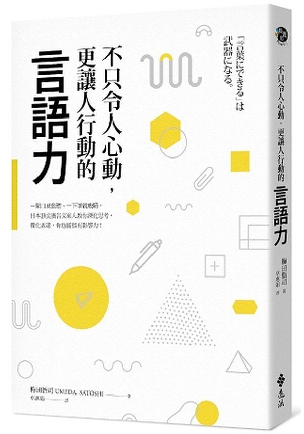 不只令人心動,更讓人行動的言語力:一開口就動聽、一下筆就吸睛,日本頂尖廣告文案人教你深化思考,優化表達,你也能很有影響力!