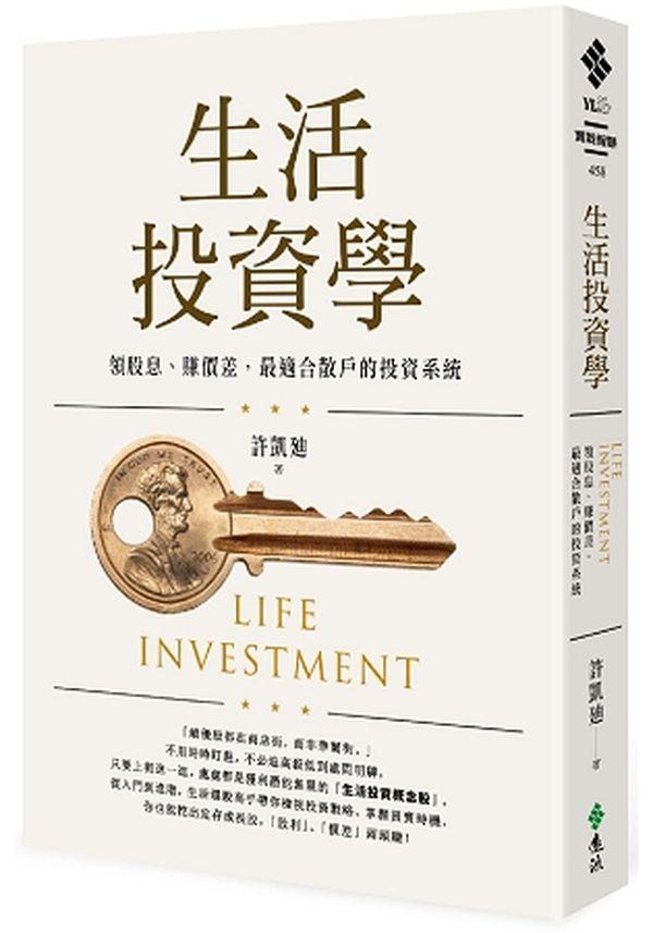 生活投資學:領股息、賺價差,最適合散戶的投資系統