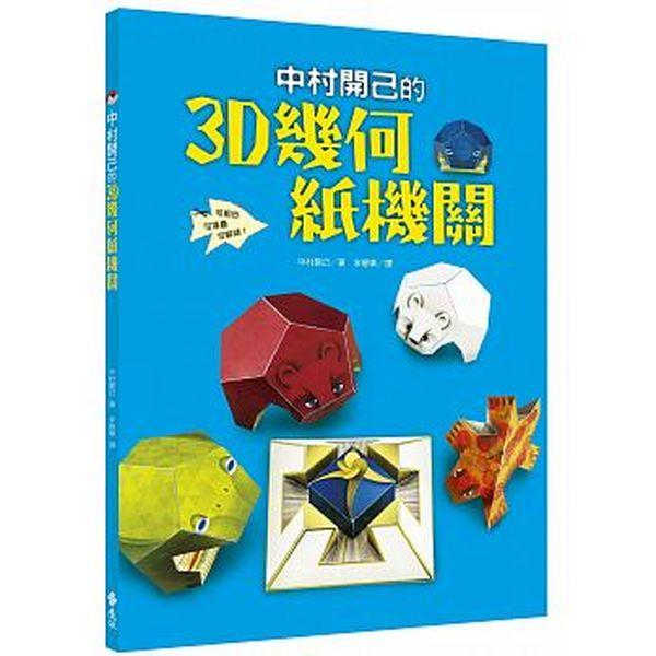 中村開己的3D幾何紙機關