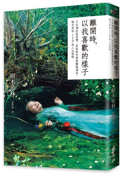 離開時,以我喜歡的樣子:日本個性派奶奶,是枝裕和電影靈魂演員,樹木希林120則人生語錄