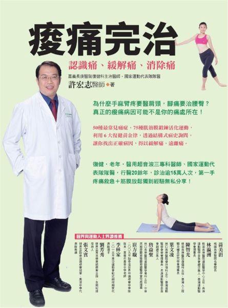 痠痛完治(2版):認識痛、緩解痛、消除痛