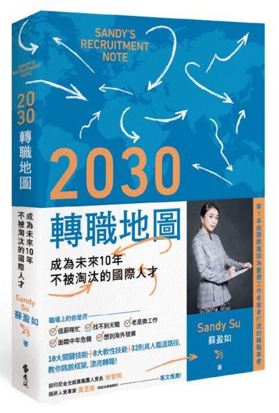 2030轉職地圖:成為未來10年不被淘汰的國際人才