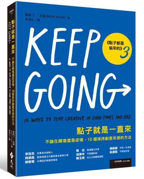 點子就是一直來(點子都是偷來的3):不論在順境還是逆境,10個保持創意來源的方法