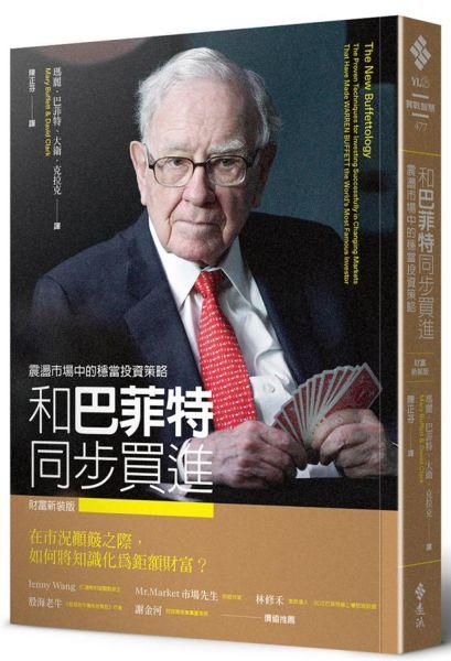 和巴菲特同步買進:震盪市場中的穩當投資策略(財富新裝版)