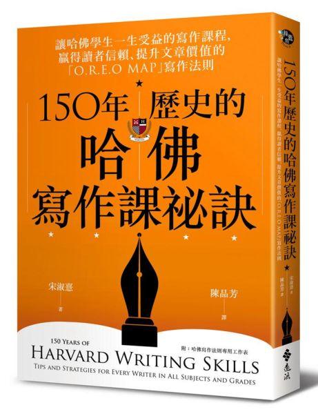 150年歷史的哈佛寫作課祕訣:讓哈佛學生一生受益的寫作課程,贏得讀者信賴、提升文章價值的「O.R.E.O MAP」寫作法則