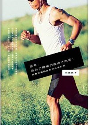 原來,是為了簡單的理由才跑的:我想和愛跑步的你分享的事