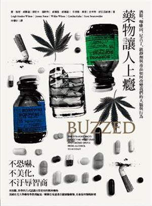 藥物讓人上癮:酒精、咖啡因、尼古丁、鎮靜劑與毒品如何改變我們的大腦與行為