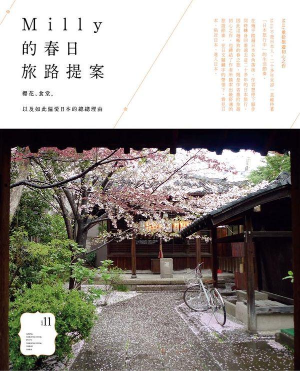 Milly的春日旅路提案:櫻花、食堂,以及如此偏愛日本的總總理由