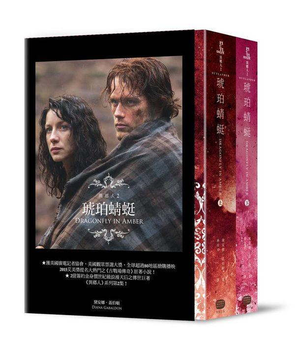 異鄉人 Outlander 2:琥珀蜻蜓(上下)套書