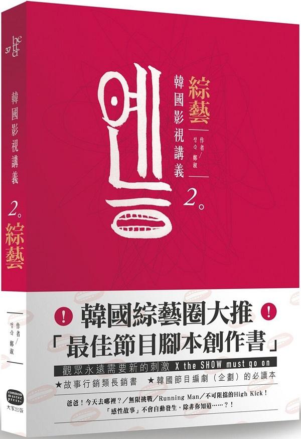 韓國影視講義2:綜藝——節目腳本創作&類型剖析