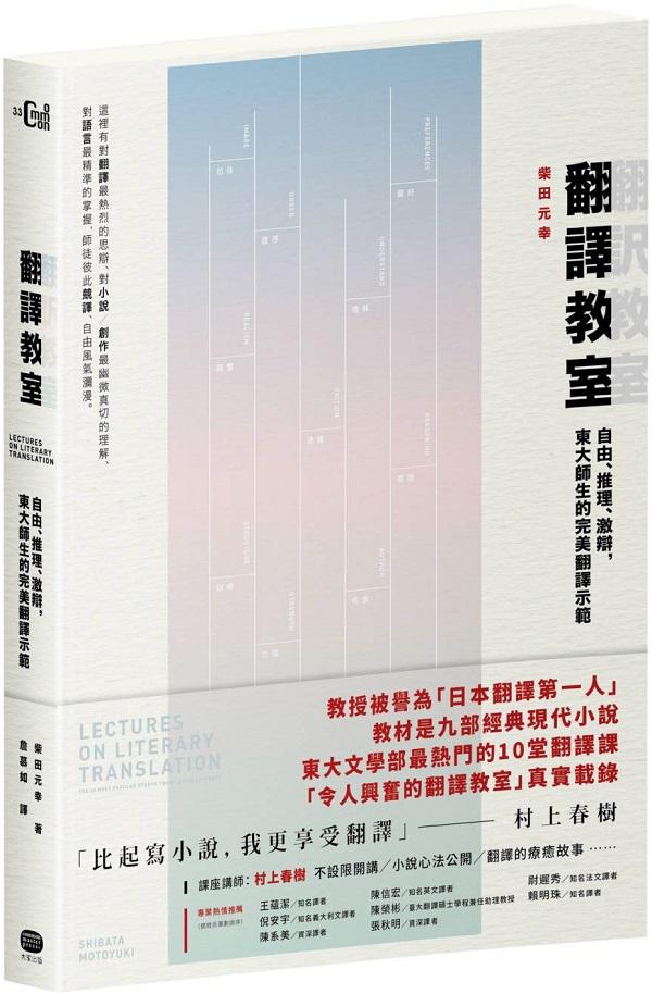 翻譯教室:自由、推理、激辯,東大師生的完美翻譯示範