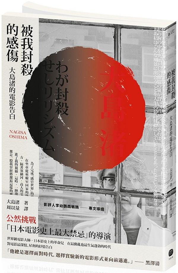 被我封殺的感傷:大島渚的電影告白
