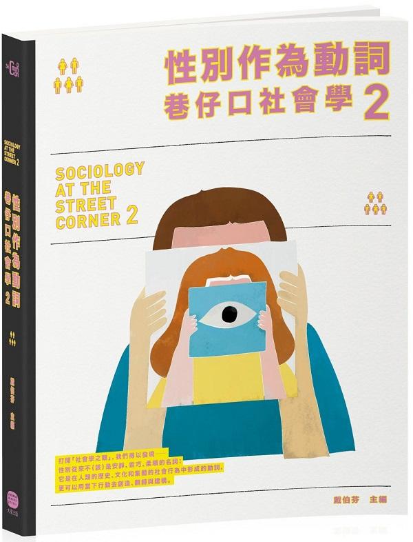 性別作為動詞:巷仔口社會學2——性別如何形塑,又如何在行動中翻轉?