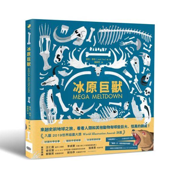 冰原巨獸:重返人類與劍齒虎、猛獁象共同生活的時代