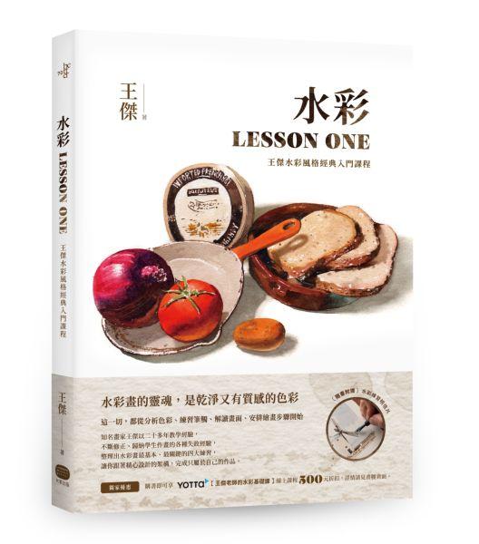 水彩LESSON ONE:王傑水彩風格經典入門課程