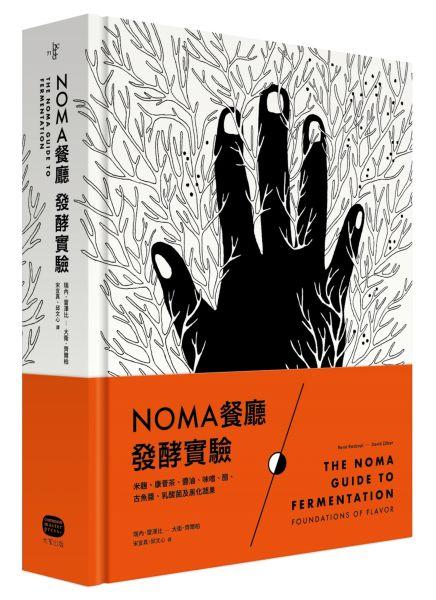 NOMA餐廳發酵實驗:米麴、康普茶、醬油、味噌、醋、古魚醬、乳酸菌及黑化蔬果