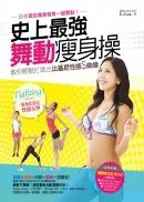 史上最強舞動瘦身操:跟著韓流偶像音樂一起舞動!教你輕鬆打造出比基尼性感S曲線(隨書附贈<舞動韓流瘦身DVD> )