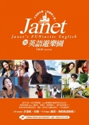 Janet的英語遊樂園:不用教科書,英語嘛A通! (附贈專業外師親錄玩遍世界超實用單字+會話+突發狀況句MP3光碟)