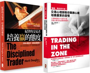 投資心理學經典(套書) ( 賺錢,再自然不過+紀律的交易者)