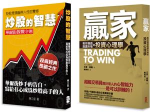 股市贏家的智慧(套書)( 炒股的智慧+贏家:教你摸透詭譎市場的投資心理學)