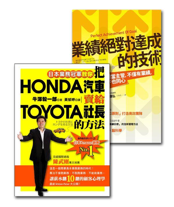 業務冠軍的絕學(2冊套書 把HONDA汽車賣給TOYOTA社長的方法+業績絕對達成的技術)