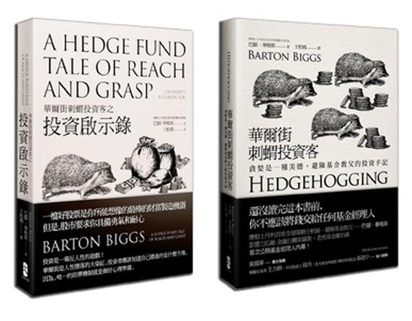 華爾街刺蝟投資客二部曲套書(華爾街刺蝟投資客+華爾街刺蝟投資客之投資啟示錄)