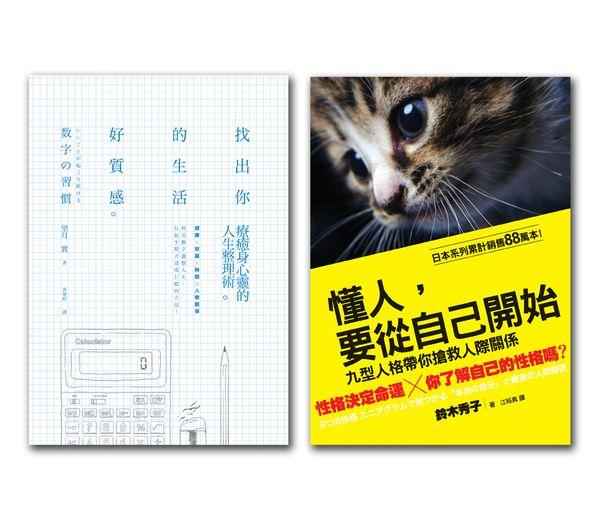 愛自己的技術〈2冊套書 找出你的生活好質感+懂人,要從自己開始〉