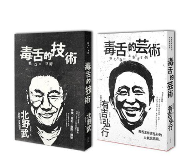 北野武、有吉弘行 毒舌講座 (2冊套書 毒舌的技術+毒舌的藝術)