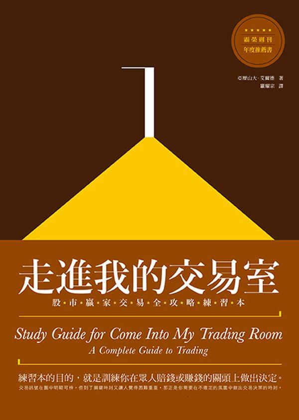 走進我的交易室:股市贏家交易全攻略練習本
