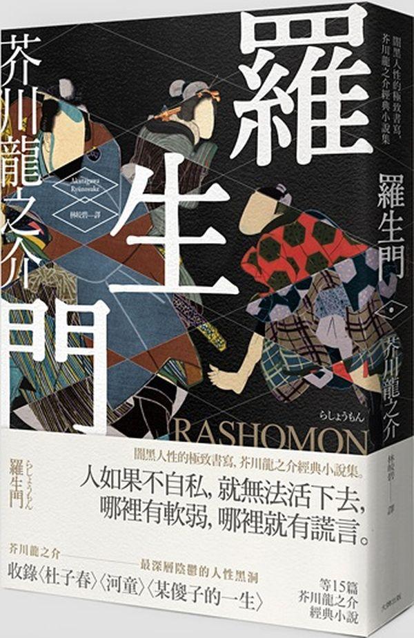 羅生門:闇黑人性的極致書寫,芥川龍之介經典小說集
