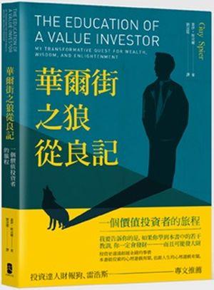 華爾街之狼從良記:一個價值投資者的旅程