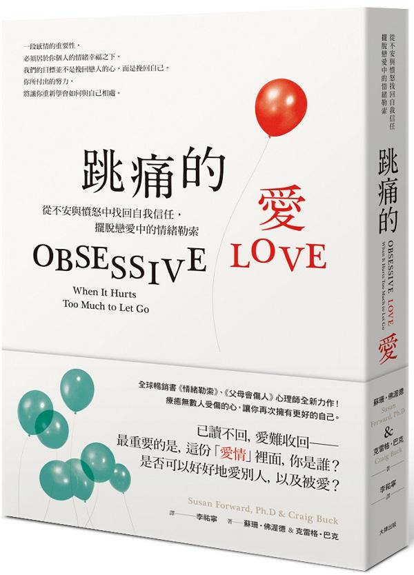 跳痛的愛:從不安與憤怒中找回自我信任,擺脫戀愛中的情緒勒索