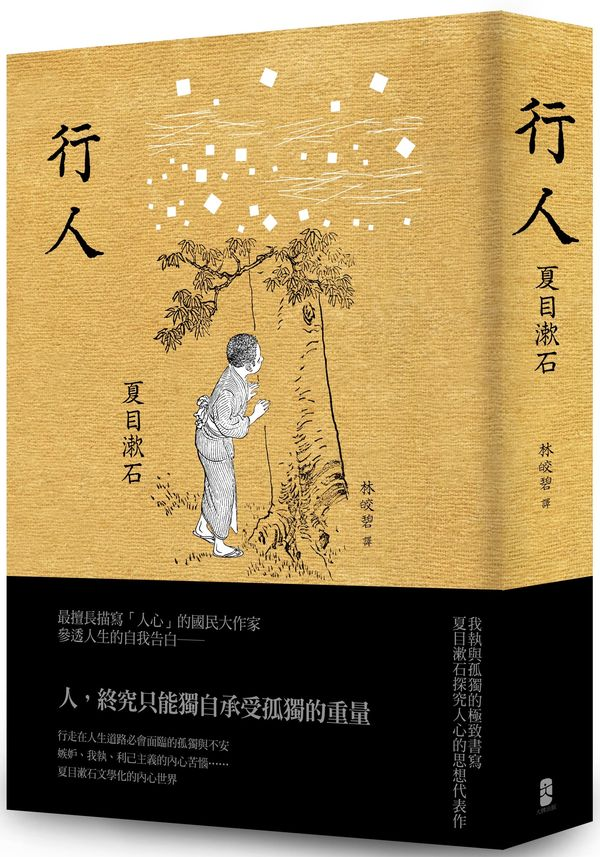 行人:我執與孤獨的極致書寫,夏目漱石探究人心的思想代表作