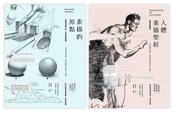 路米斯素描教學寶典精裝套書(素描的原點+人體素描聖經)