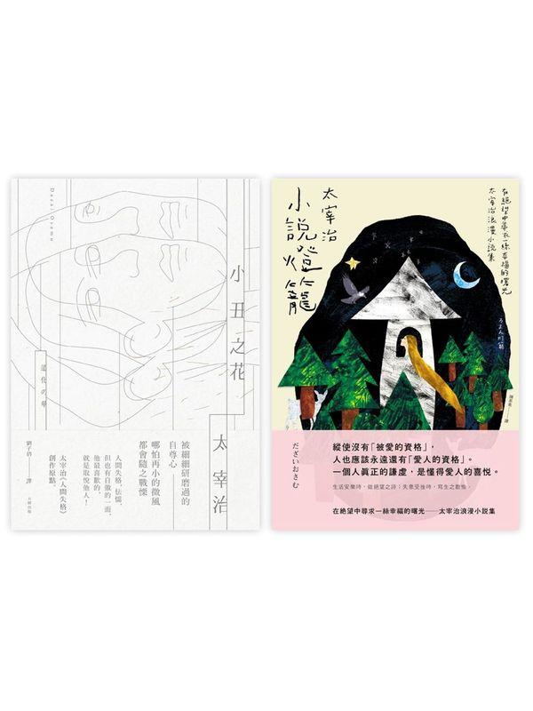 太宰治經典小說套書(小丑之花+小說燈籠)