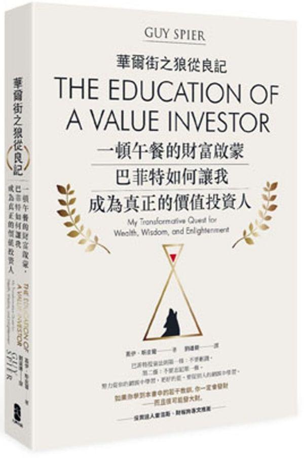 華爾街之狼從良記:一頓午餐的財富啟蒙,巴菲特如何讓我成為真正的價值投資人(二版)