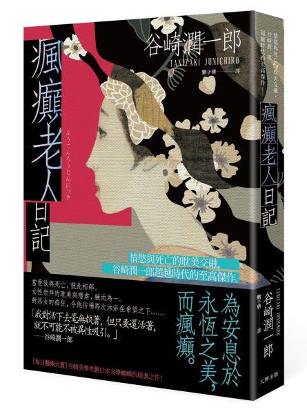 瘋癲老人日記:情慾與死亡的耽美交融,谷崎潤一郎超越時代的至高傑作