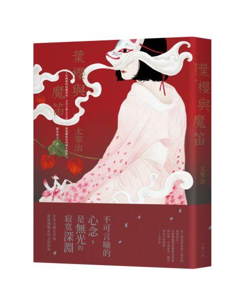 葉櫻與魔笛:人性幽微的綺麗書寫,日本文豪太宰治最迷離耽美的幽玄物語【典藏紀念版】