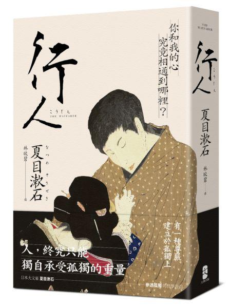 行人:你和我的心究竟相通到哪裡?夏目漱石探究人心的思想代表作