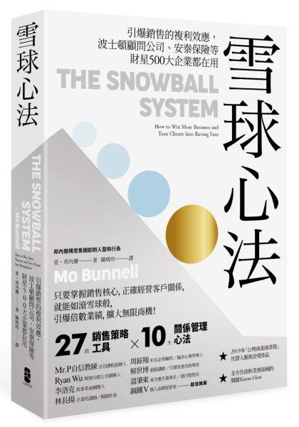 雪球心法:引爆銷售的複利效應,波士頓顧問公司、安泰保險等財星500大企業都在用