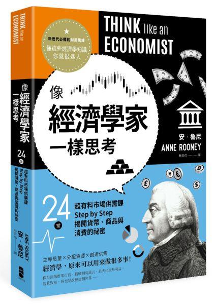 像經濟學家一樣思考:24堂超有料市場供需課,Step by Step揭開貨幣、商品與消費的祕密