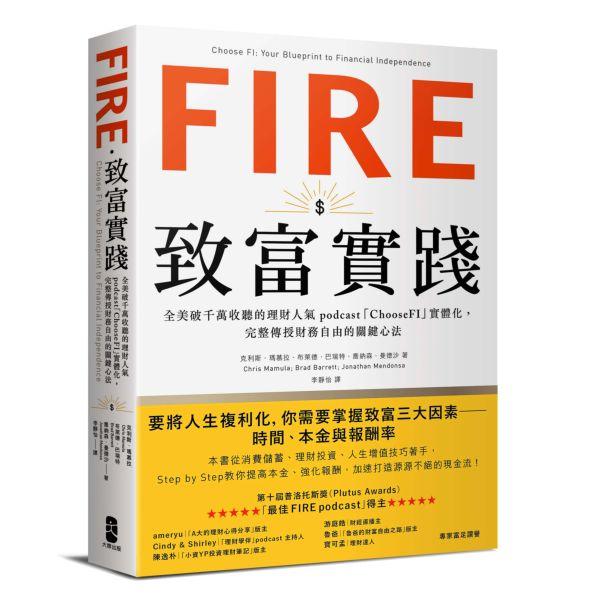 FIRE.致富實踐:全美破千萬收聽的理財人氣podcast「ChooseFI」實體化,完整傳授財務自由的關鍵心法