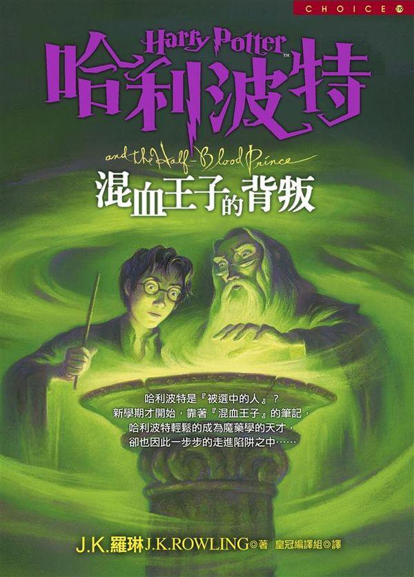 哈利波特(6):混血王子的背叛