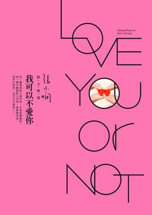我可以不愛你
