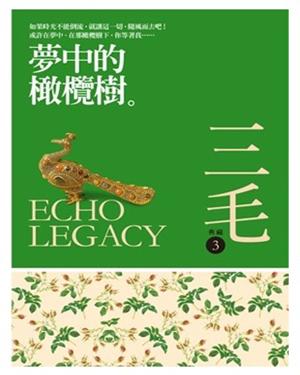 夢中的橄欖樹(三毛典藏新版)